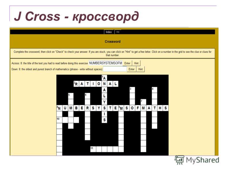 J Cross - кроссворд