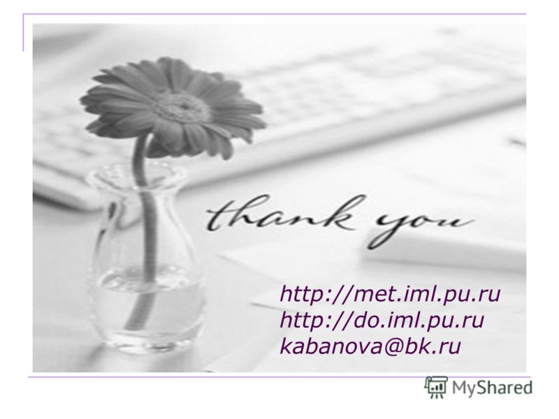 http://met.iml.pu.ru http://do.iml.pu.ru kabanova@bk.ru