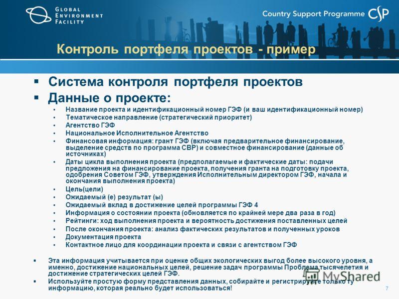 7 Контроль портфеля проектов - пример Система контроля портфеля проектов Данные о проекте: Название проекта и идентификационный номер ГЭФ (и ваш идентификационный номер) Тематическое направление (стратегический приоритет) Агентство ГЭФ Национальное И