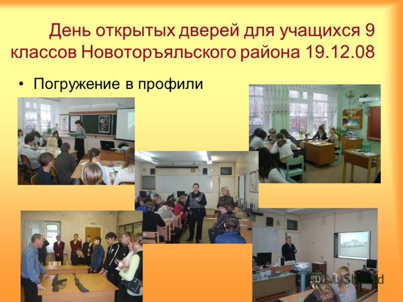 День открытых дверей для учащихся 9 классов Новоторъяльского района 19.12.08 Погружение в профили