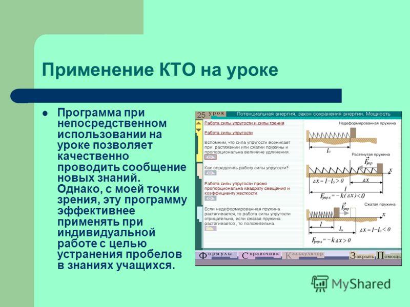 Применение КТО на уроке Программа при непосредственном использовании на уроке позволяет качественно проводить сообщение новых знаний. Однако, с моей точки зрения, эту программу эффективнее применять при индивидуальной работе с целью устранения пробел