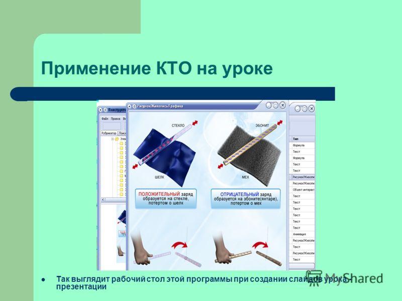 Применение КТО на уроке Так выглядит рабочий стол этой программы при создании слайдов урока - презентации