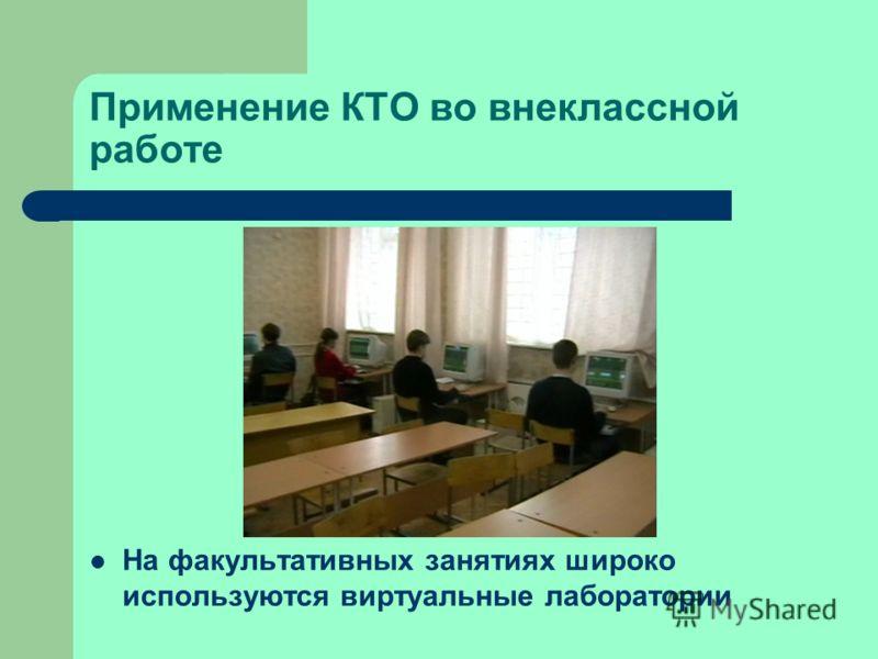 Применение КТО во внеклассной работе На факультативных занятиях широко используются виртуальные лаборатории