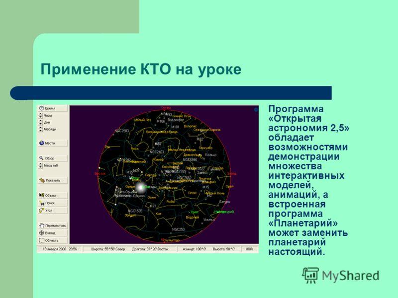Применение КТО на уроке Программа «Открытая астрономия 2,5» обладает возможностями демонстрации множества интерактивных моделей, анимаций, а встроенная программа «Планетарий» может заменить планетарий настоящий.