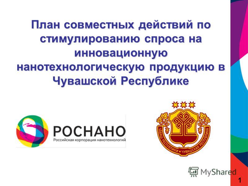 1 План совместных действий по стимулированию спроса на инновационную нанотехнологическую продукцию в Чувашской Республике