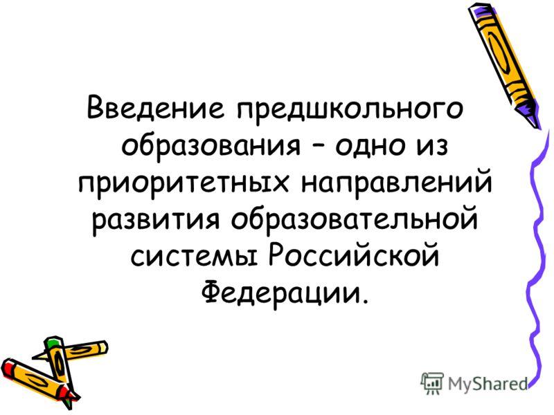 Введение предшкольного образования – одно из приоритетных направлений развития образовательной системы Российской Федерации.
