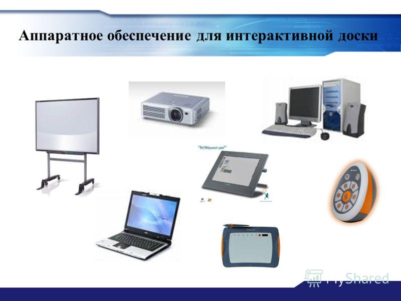 Аппаратное обеспечение для интерактивной доски