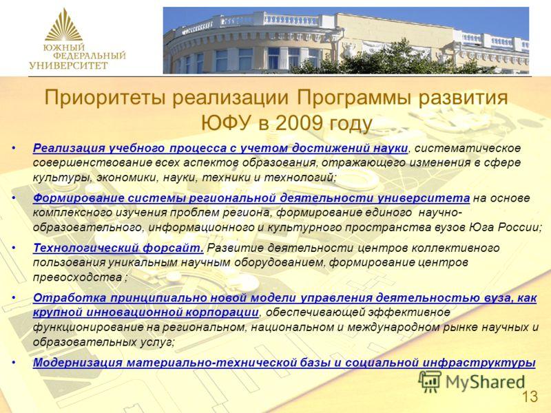 Приоритеты реализации Программы развития ЮФУ в 2009 году Реализация учебного процесса с учетом достижений науки, систематическое совершенствование всех аспектов образования, отражающего изменения в сфере культуры, экономики, науки, техники и технолог
