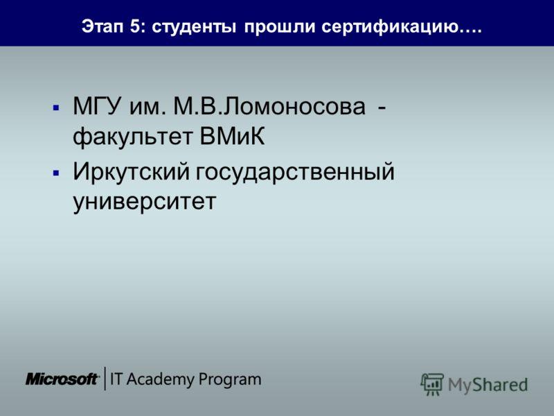 Этап 5: студенты прошли сертификацию…. МГУ им. М.В.Ломоносова - факультет ВМиК Иркутский государственный университет