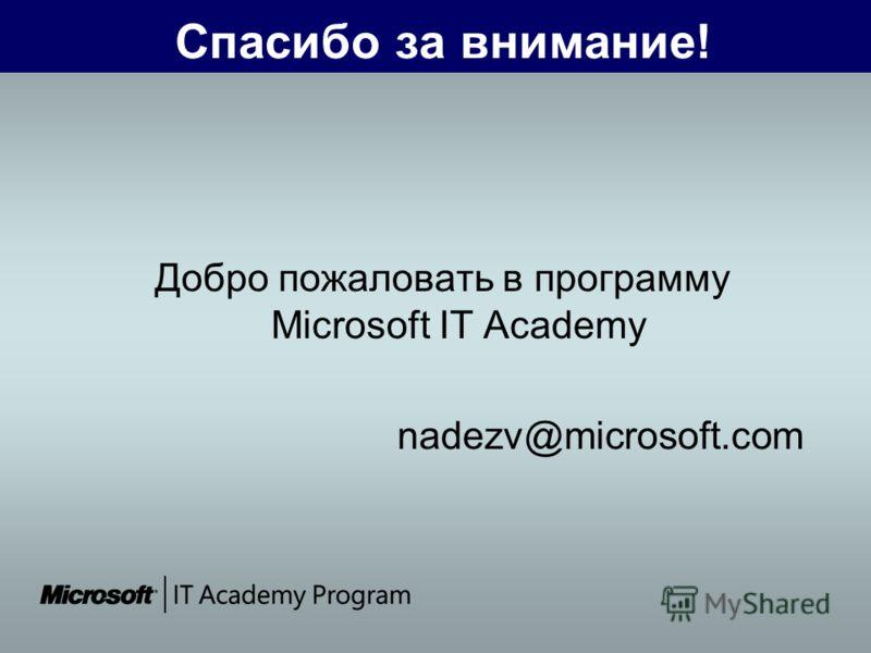 Спасибо за внимание! Добро пожаловать в программу Microsoft IT Academy nadezv@microsoft.com