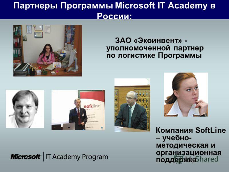 Партнеры Программы Microsoft IT Academy в России: ЗАО «Экоинвент» - уполномоченной партнер по логистике Программы Компания SoftLine – учебно- методическая и организационная поддержка