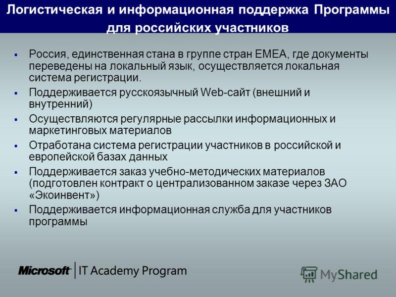 Логистическая и информационная поддержка Программы для российских участников Россия, единственная стана в группе стран EMEA, где документы переведены на локальный язык, осуществляется локальная система регистрации. Поддерживается русскоязычный Web-са