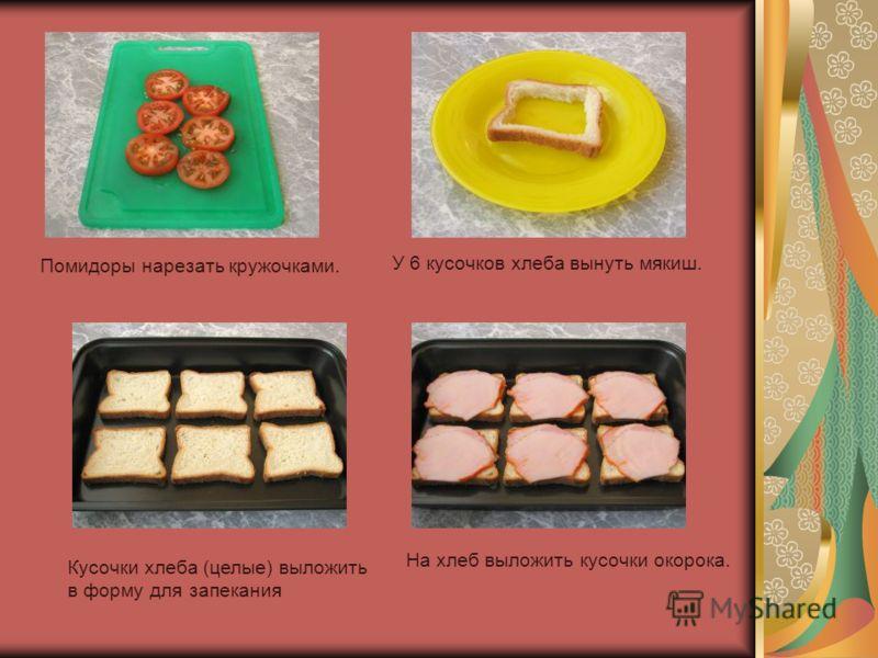На хлеб выложить кусочки окорока. Помидоры нарезать кружочками. У 6 кусочков хлеба вынуть мякиш. Кусочки хлеба (целые) выложить в форму для запекания