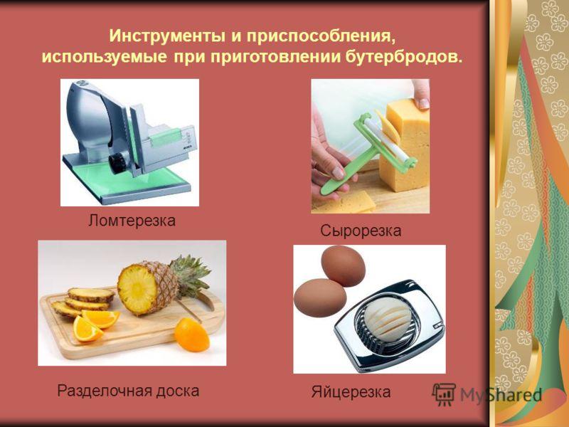 Инструменты и приспособления, используемые при приготовлении бутербродов. Яйцерезка Ломтерезка Разделочная доска Сырорезка