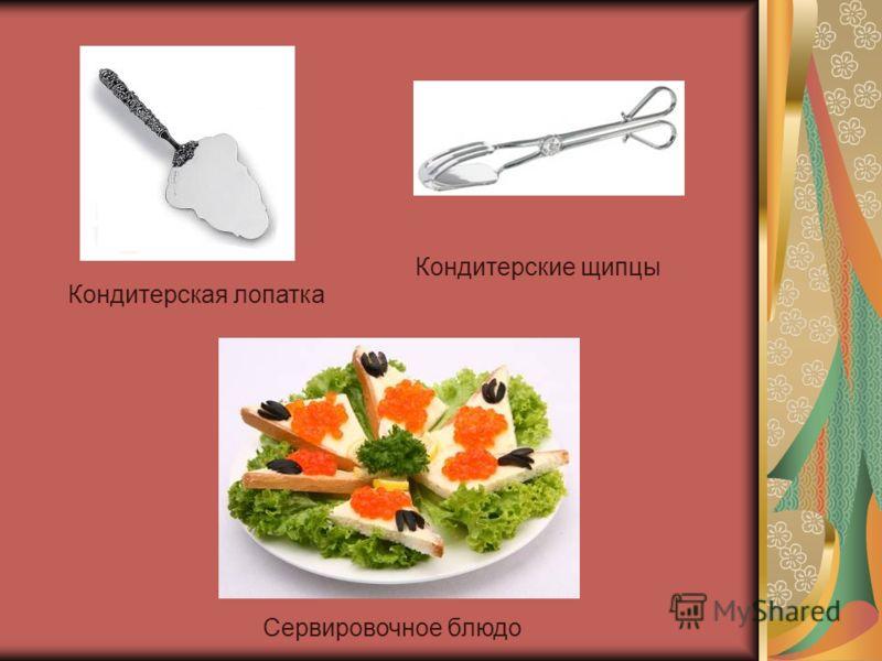 Сервировочное блюдо Кондитерская лопатка Кондитерские щипцы