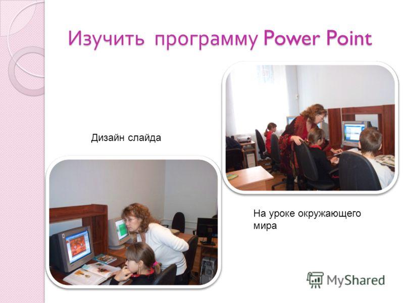 Изучить программу Power Point На уроке окружающего мира Дизайн слайда