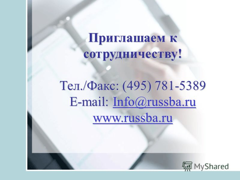 Приглашаем к сотрудничеству! Тел./Факс: (495) 781-5389 E-mail: Info@russba.ru Info@russba.ruInfo@russba.ru www.russba.ru