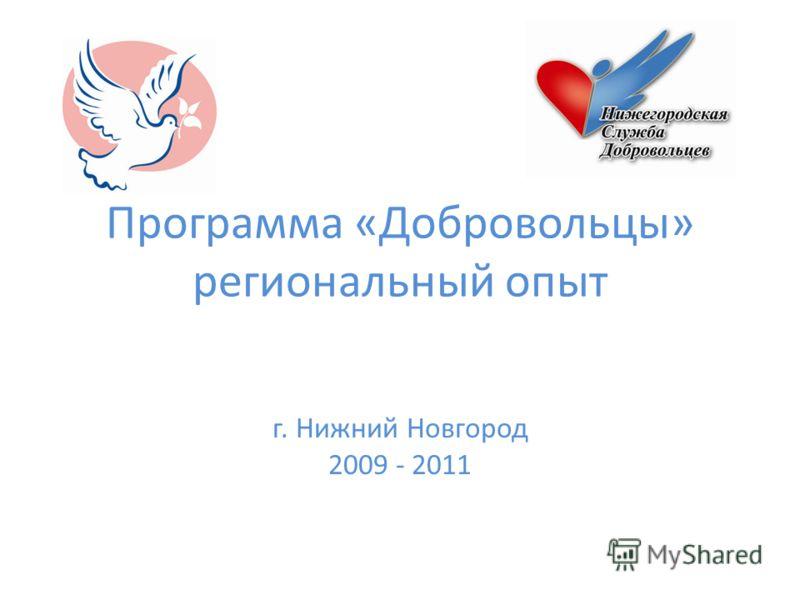 Программа «Добровольцы» региональный опыт г. Нижний Новгород 2009 - 2011
