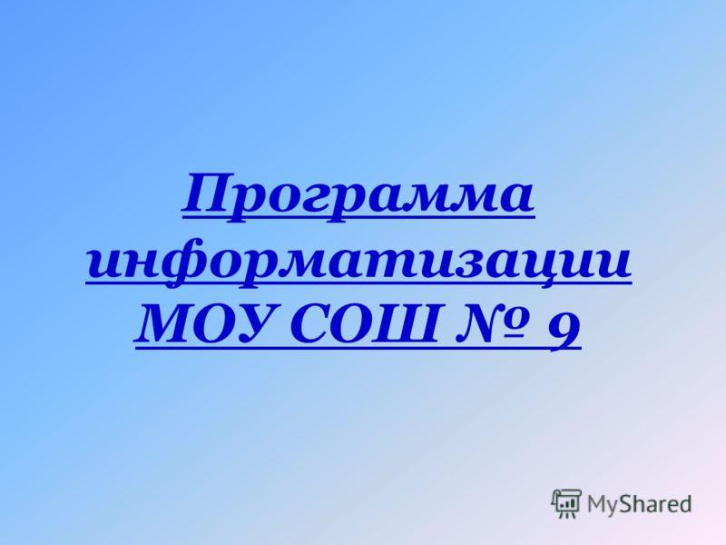 Программа информатизации МОУ СОШ 9