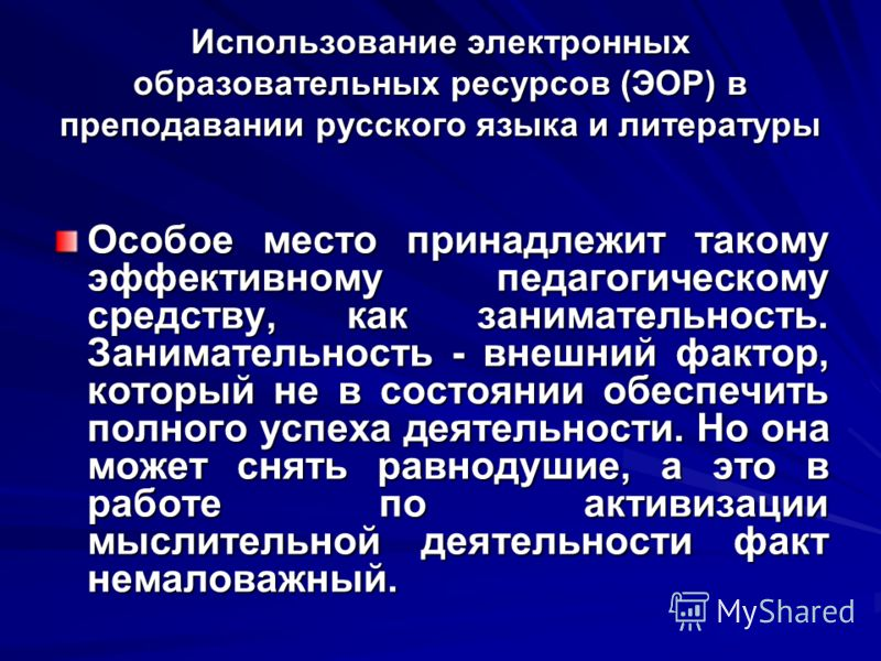 Использование электронных образовательных ресурсов (ЭОР) в преподавании русского языка и литературы Особое место принадлежит такому эффективному педаг