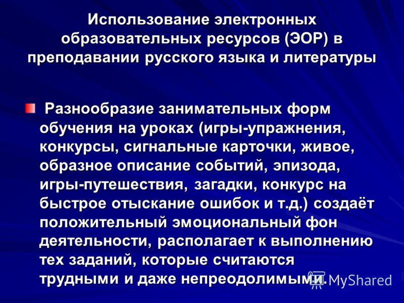 Использование электронных образовательных ресурсов (ЭОР) в преподавании <a href='http://www.myshared.ru/slide/127481/' title='занимательный русский яз