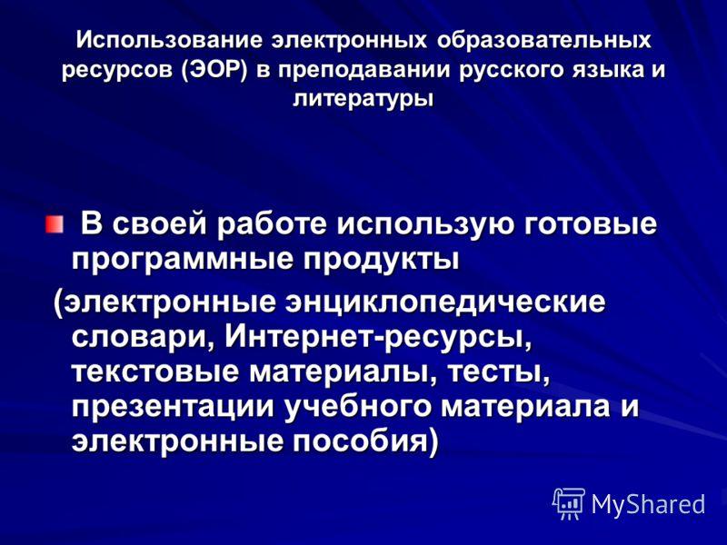 Использование электронных образовательных ресурсов (ЭОР) в преподавании русского языка и литературы В своей работе использую готовые программные проду