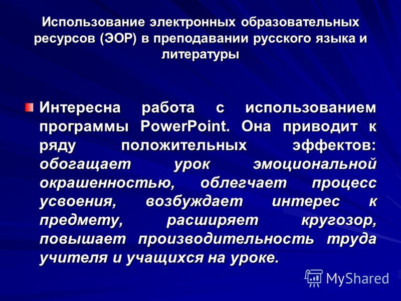 Использование электронных образовательных ресурсов (ЭОР) в преподавании русского языка и литературы Интересна <a href='http://www.myshared.ru/slide/28