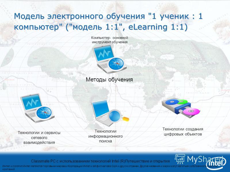 Интел и логотип Интел являются торговыми марками Корпорации Интел и её филиалов в США и других странах. Другие названия и марки могут являться собственностью других компаний. Classmate PC с использованием технологий Intel (R)Путешествие и открытия Ко