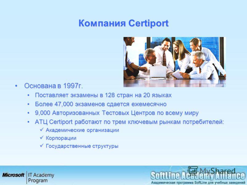 Компания Certiport Основана в 1997г.Основана в 1997г. Поставляет экзамены в 128 стран на 20 языкахПоставляет экзамены в 128 стран на 20 языках Более 47,000 экзаменов сдается ежемесячноБолее 47,000 экзаменов сдается ежемесячно 9,000 Авторизованных Тес