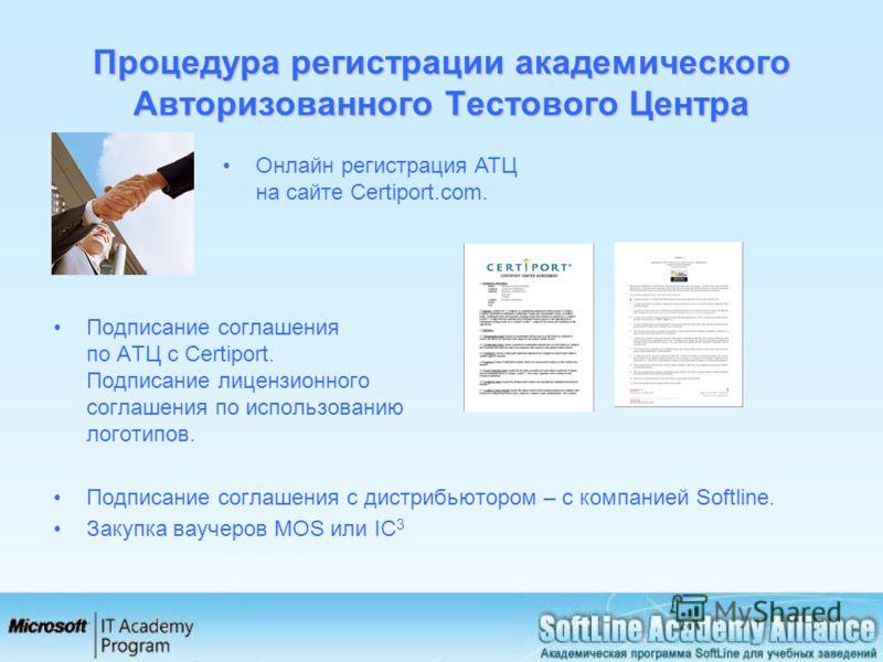 Процедура регистрации академического Авторизованного Тестового Центра Подписание соглашения по АТЦ с Certiport. Подписание лицензионного соглашения по использованию логотипов. Подписание соглашения с дистрибьютором – с компанией Softline. Закупка вау