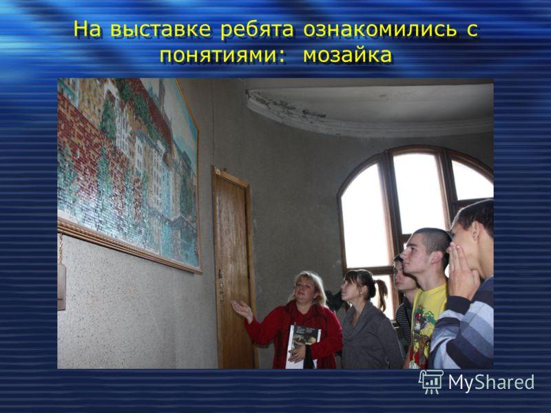 На выставке ребята ознакомились с понятиями: мозайка