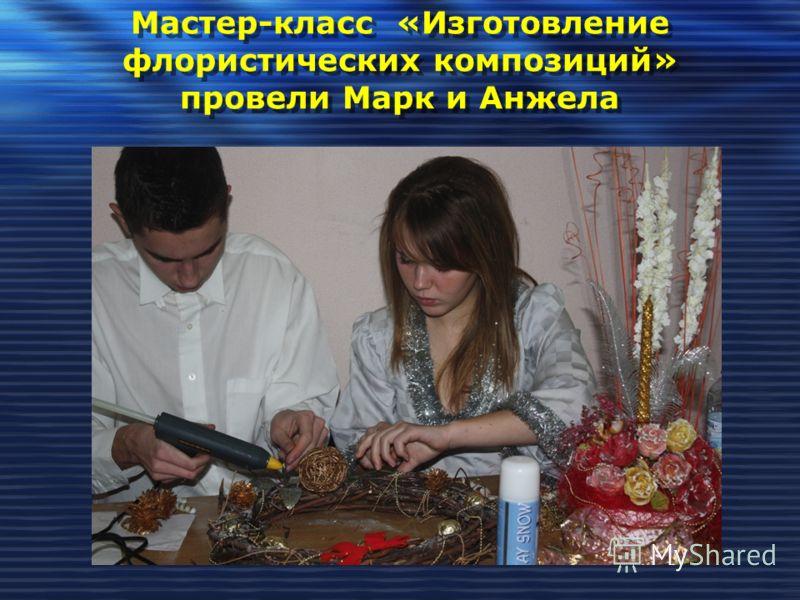 Мастер-класс «Изготовление флористических композиций» провели Марк и Анжела