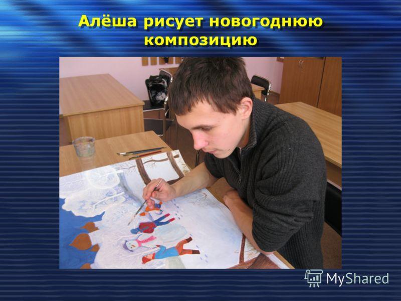 Алёша рисует новогоднюю композицию
