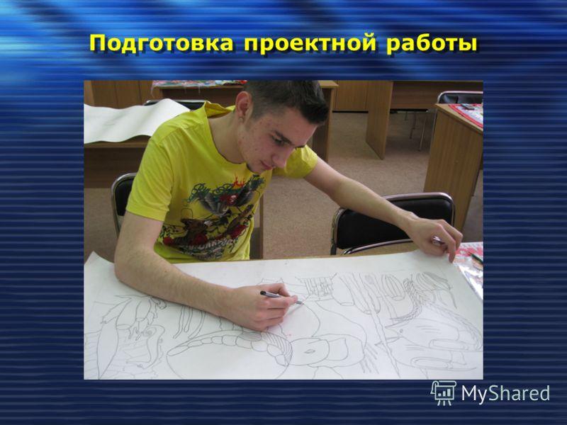 Подготовка проектной работы