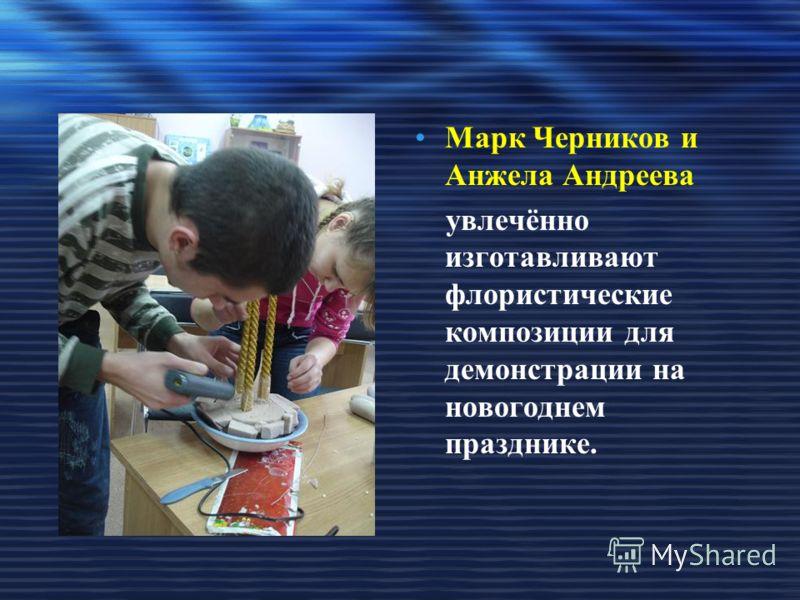 Марк Черников и Анжела Андреева увлечённо изготавливают флористические композиции для демонстрации на новогоднем празднике.