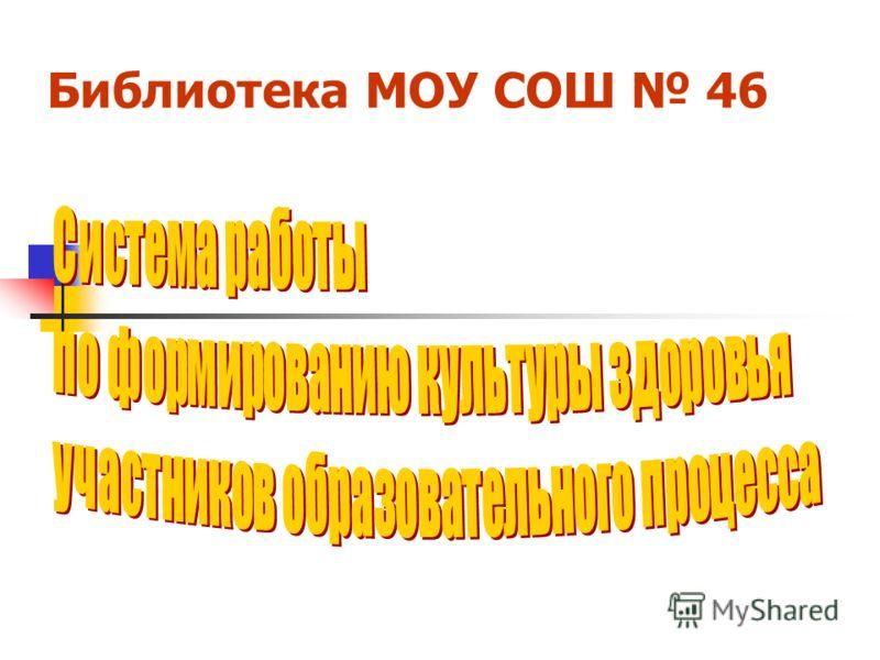Библиотека МОУ СОШ 46