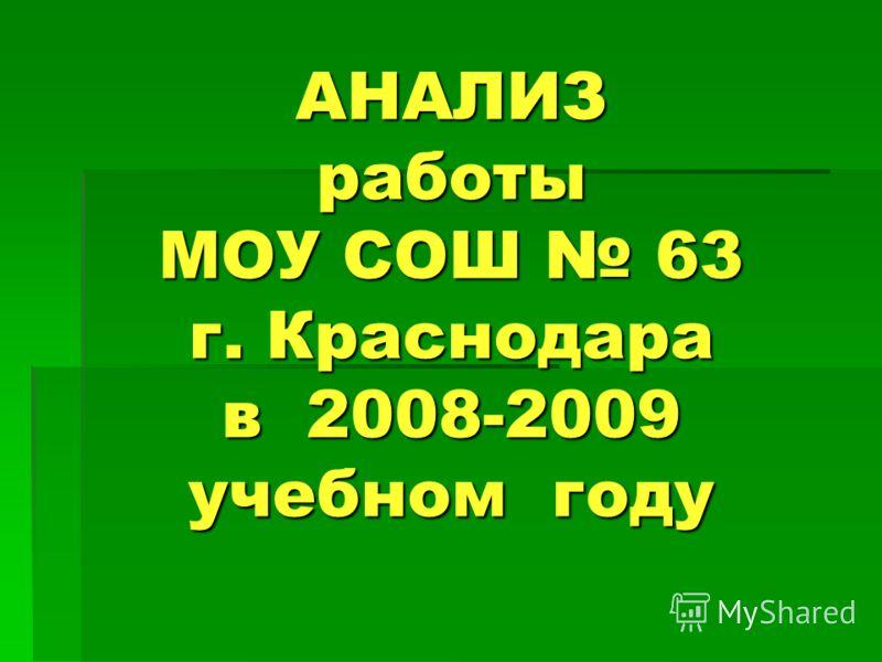 АНАЛИЗ работы МОУ СОШ 63 г. Краснодара в 2008-2009 учебном году