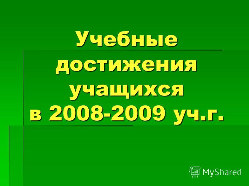 Учебные достижения учащихся в 2008-2009 уч.г.