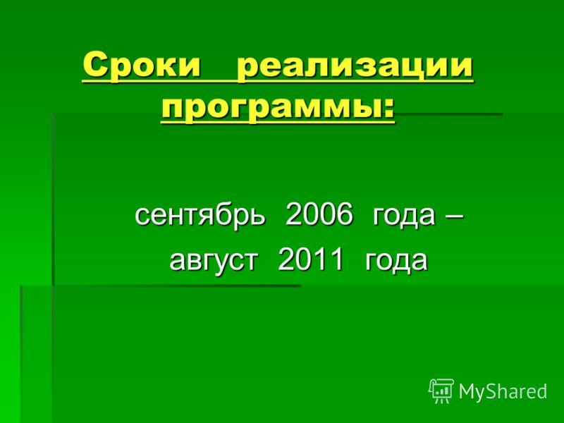 Сроки реализации программы: сентябрь 2006 года – август 2011 года