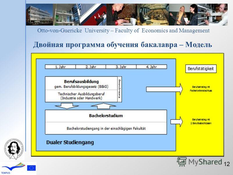 Otto-von-Guericke University – Faculty of Economics and Management Двойная программа обучения бакалавра – Модель 12