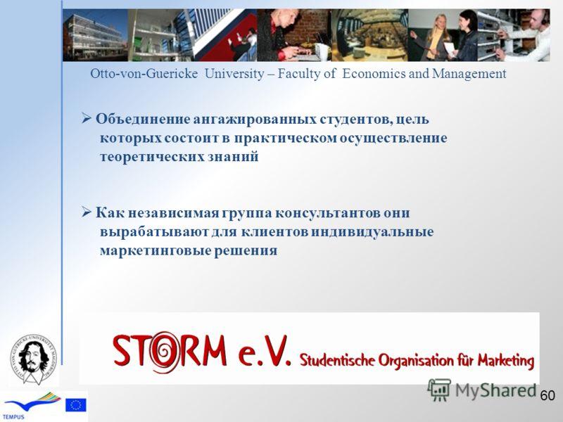 Otto-von-Guericke University – Faculty of Economics and Management Объединение ангажированных студентов, цель которых состоит в практическом осуществление теоретических знаний Как независимая группа консультантов они вырабатывают для клиентов индивид