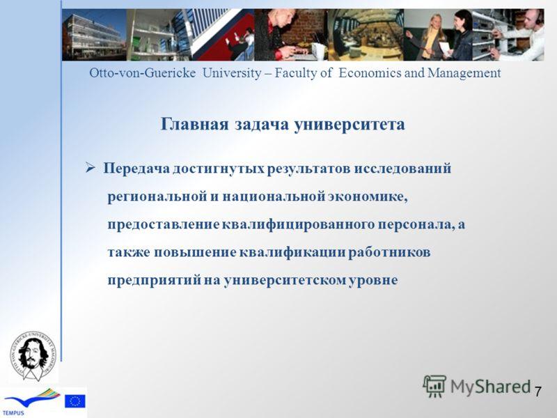 Otto-von-Guericke University – Faculty of Economics and Management Главная задача университета Передача достигнутых результатов исследований региональной и национальной экономике, предоставление квалифицированного персонала, а также повышение квалифи