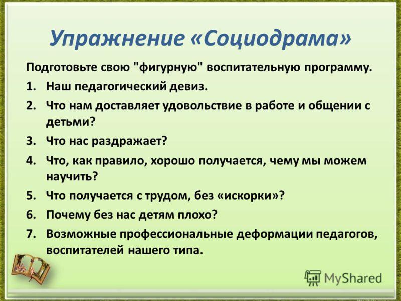 Упражнение «Социодрама» Подготовьте свою