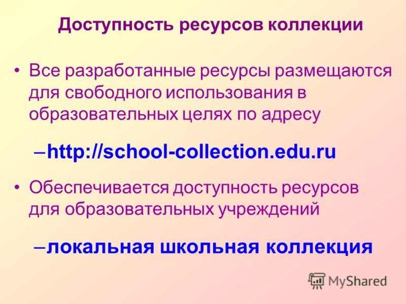 Доступность ресурсов коллекции Все разработанные ресурсы размещаются для свободного использования в образовательных целях по адресу –http://school-collection.edu.ru Обеспечивается доступность ресурсов для образовательных учреждений –локальная школьна