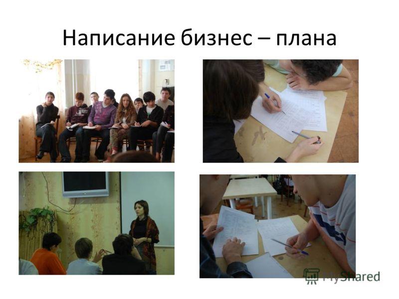 Предварительный этап экономической игры МЭМ Работа в группах Подведение итогов игры