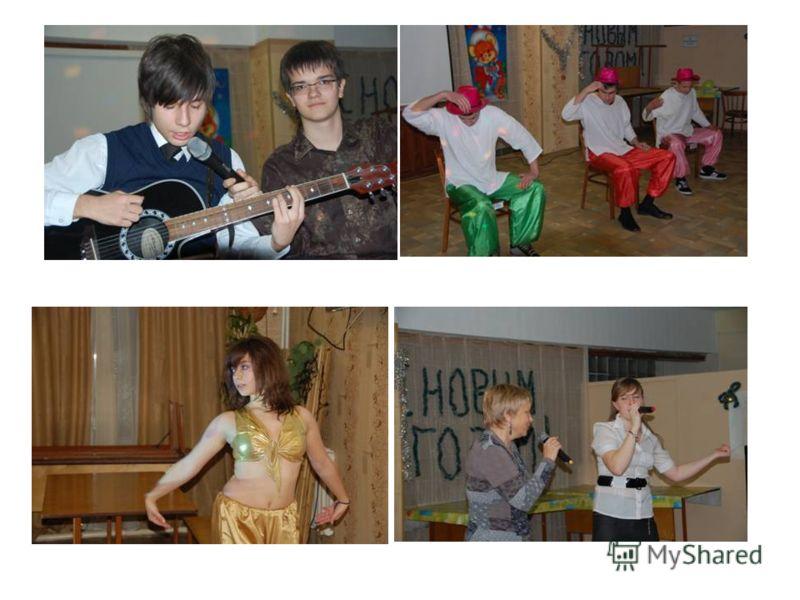 Творческие конкурсы Выступление учащихся Сырковской средней школы Финальная песня в исполнении ведущих вечера