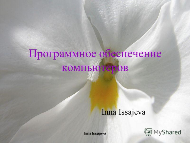 Inna Issajeva Программное обеспечение компьютеров Inna Issajeva