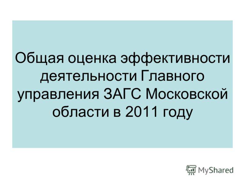 Общая оценка эффективности деятельности Главного управления ЗАГС Московской области в 2011 году
