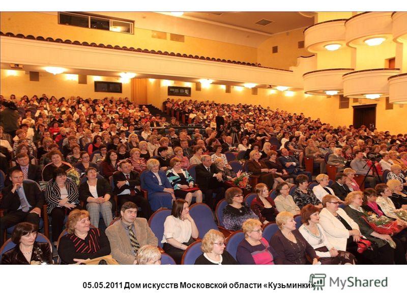 05.05.2011 Дом искусств Московской области «Кузьминки»