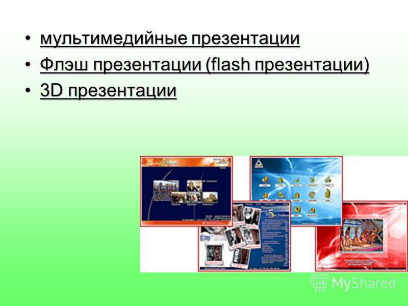 мультимедийные презентациимультимедийные презентации Флэш презентации (flash презентации)Флэш презентации (flash презентации) 3D презентации3D презентации